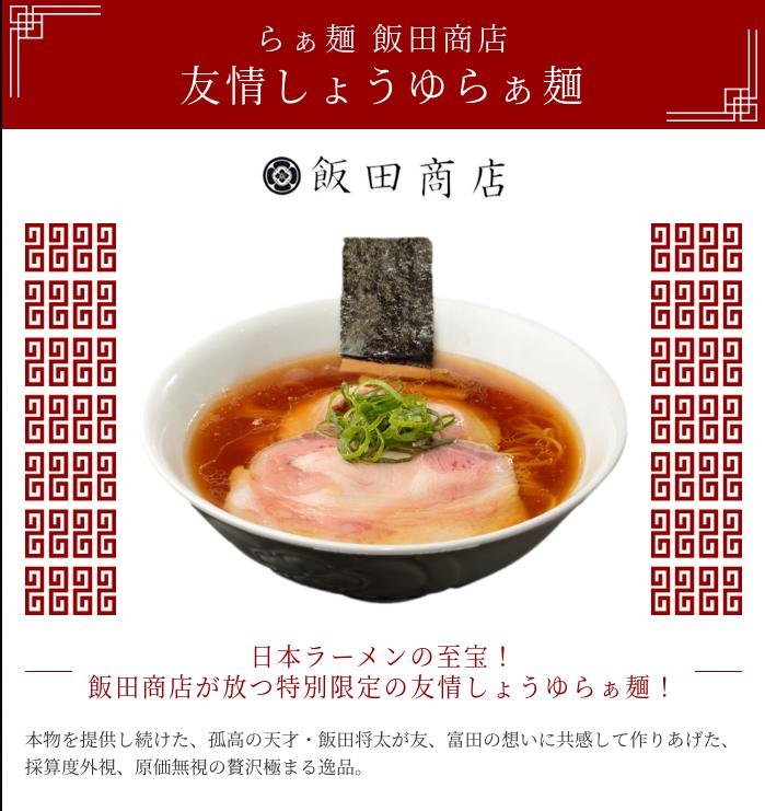 飯田商店 友情しょうゆらぁ麺@宅麺