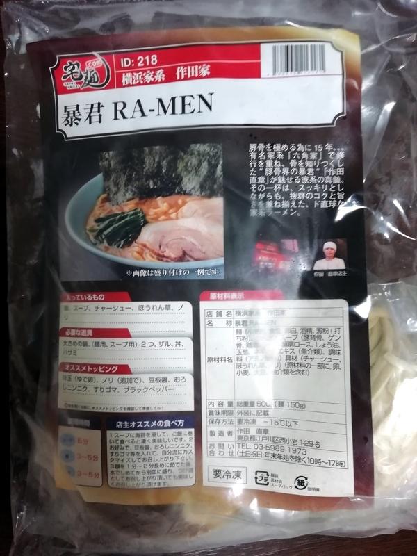 横浜家系 作田家 暴君RA-MEN@宅麺