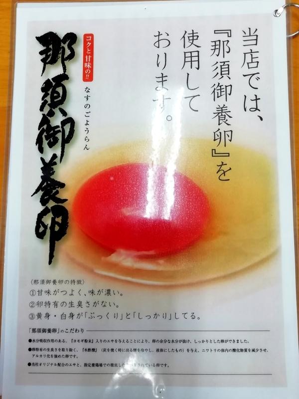 麺や大山さんは、那須御養卵を使用されています