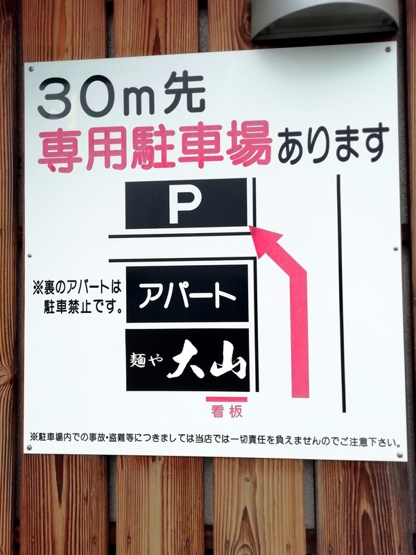 麺や大山さんの駐車場案内