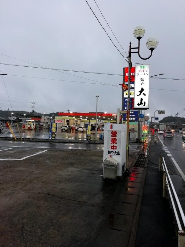 佐野市の麺や大山さん