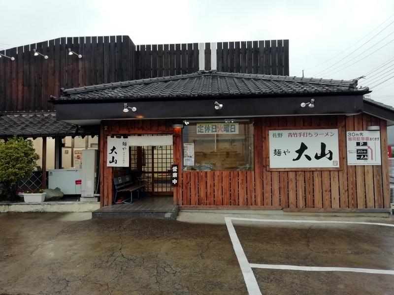 佐野市のラーメン店 麺や大山さん