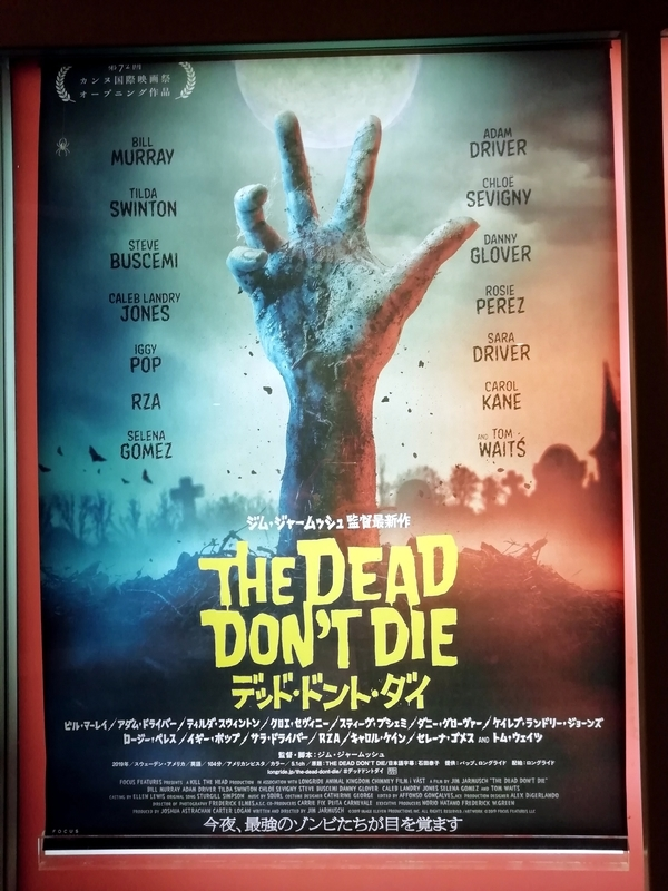 デッド・ドント・ダイ(THE DEAD DON'T DIE)