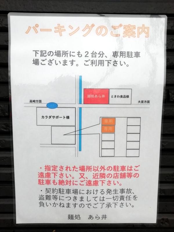 熊谷市の麺処あら井さんの第2駐車場案内