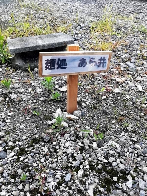 熊谷市の麺処あら井さんの第2駐車場