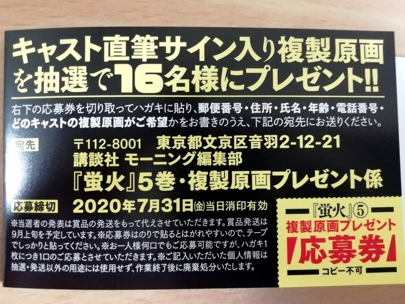 仮面ライダー アマゾンズ外伝 蛍火 5巻