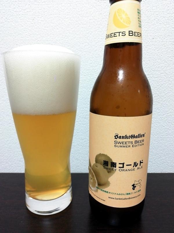 サンクトガーレンさんの春夏限定ビール 湘南ゴールド
