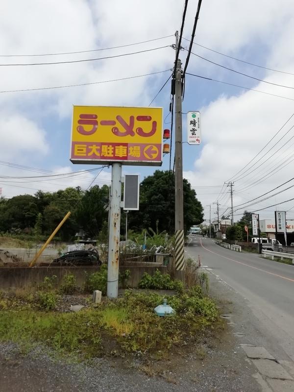 埼玉県東松山市のラーメンショップ吉間家さん