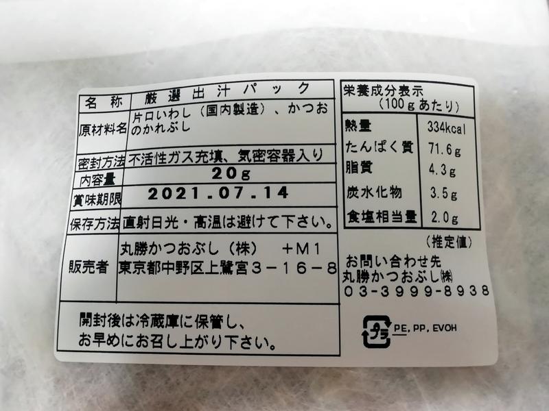 大崎裕史監修の通販スペシャルラーメンの出汁パック