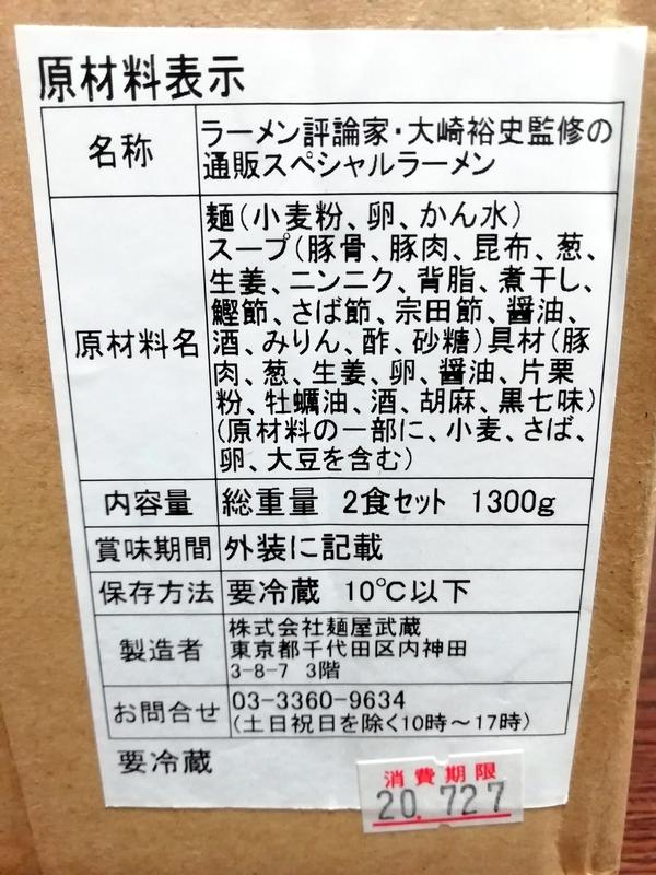 大崎裕史監修の通販スペシャルラーメン