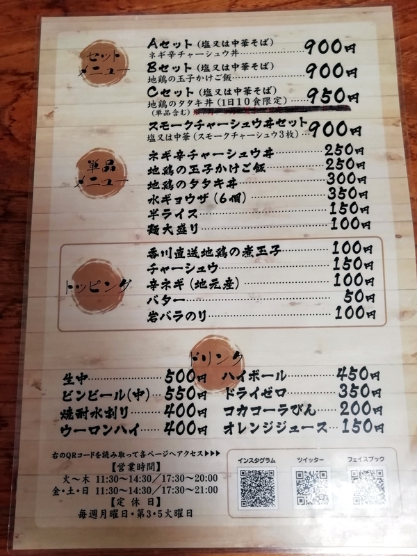 地鶏中華そば 祥秀さんのメニュー