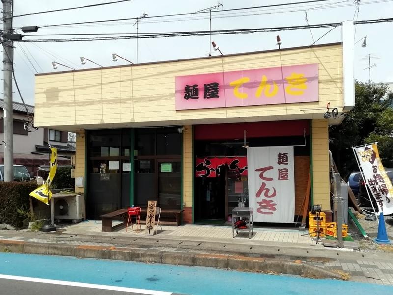 埼玉県熊谷市の麺屋てんきさん。