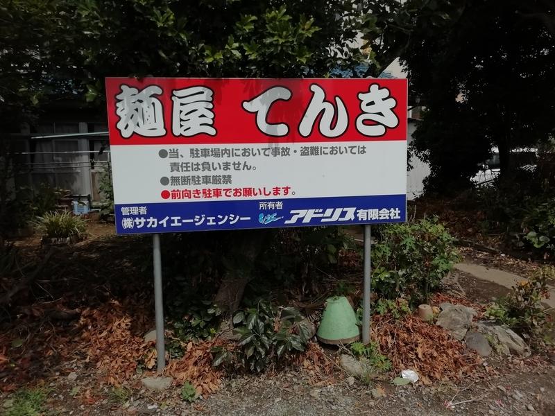 埼玉県熊谷市の麺屋てんきさんの駐車場。