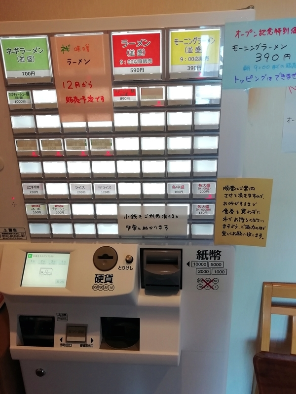 ラーメンショップ美里南十条店さんの券売機