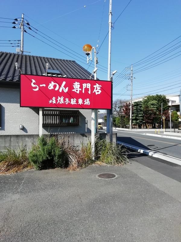 埼玉県深谷市の煖煖亭さん