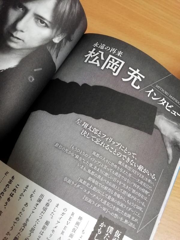 風都探偵 第9集 「永遠の再来」松岡充氏ロングインタビュー