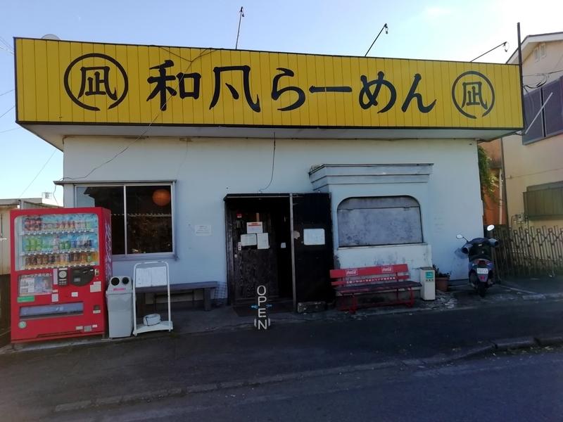 埼玉県富士見市の和風らーめん凪さん。