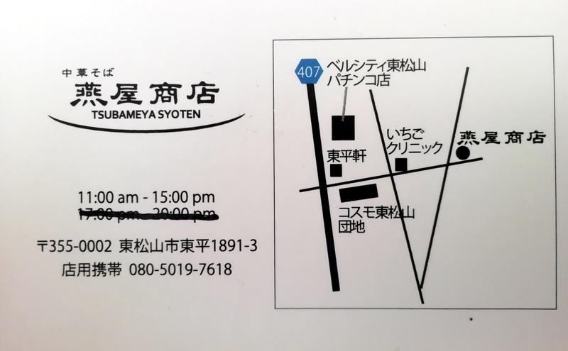 東松山市の燕屋商店さんの店舗案内