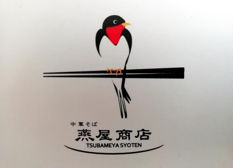 東松山市にオープンした燕屋商店さん。
