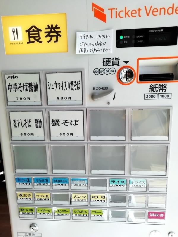 東松山市の燕屋商店さんの券売機。