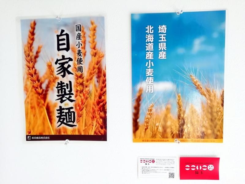 東松山市の燕屋商店さんは、国内産小麦を使用した自家製麺です