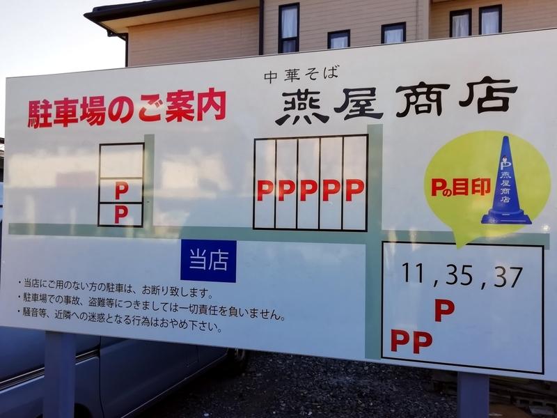 東松山市の中華そば燕屋商店さんの駐車場案内