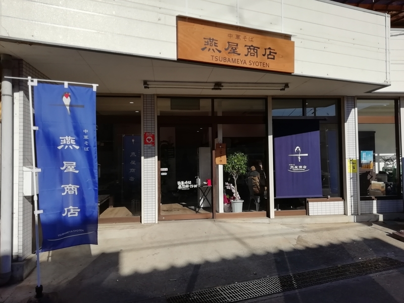 東松山市の中華そば燕屋商店さん。