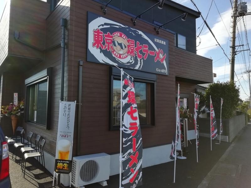 鴻巣市に移転した東京環七ラーメン じょっぱりさん