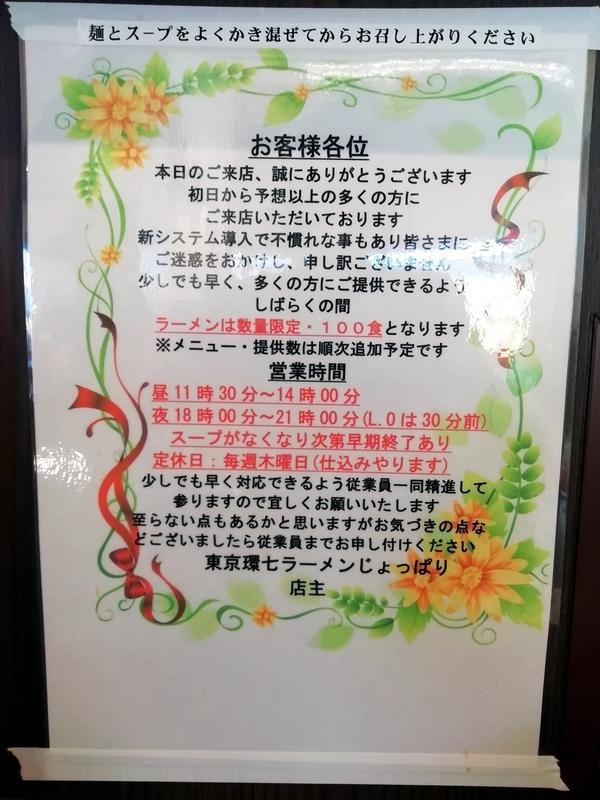 東京環七ラーメンじょっぱりさんの営業案内