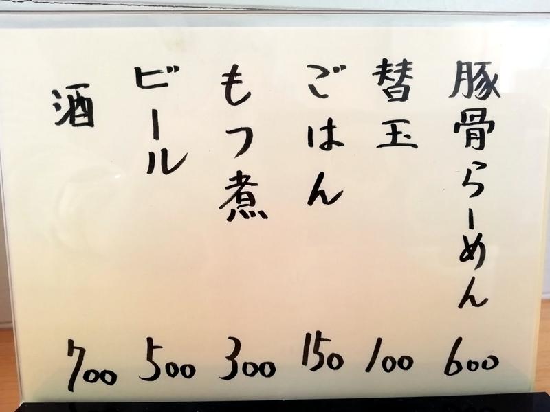 熊谷市の豚骨らーめん てっちゃんのメニュー