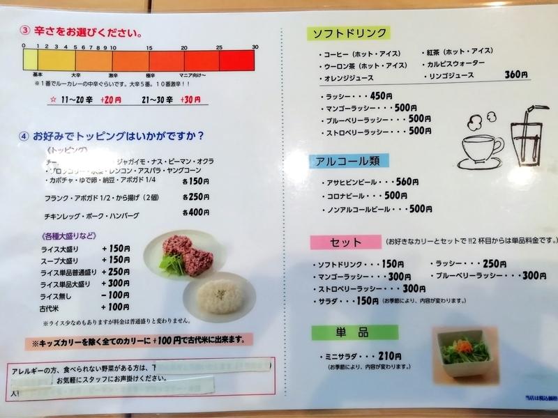 行田市のスープカリーNecoさんのメニュー