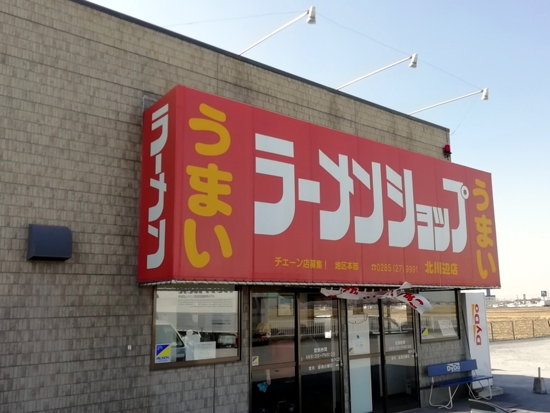 埼玉県加須市のラーメンショップ北川辺店