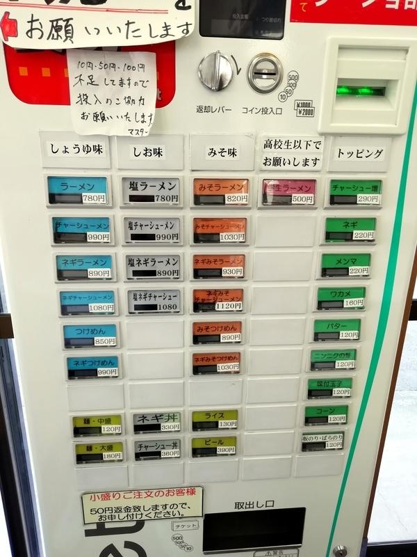 ラーメンショップ北川辺店さんの券売機