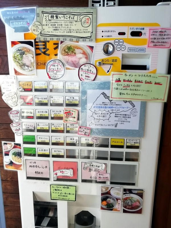 川越市の讃岐ラーメン 香麦 -komugi-さんの券売機