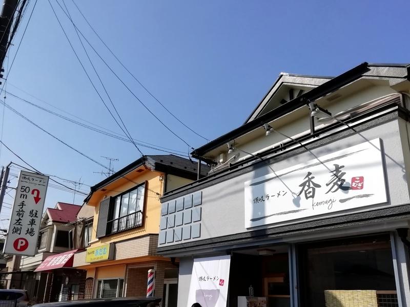 川越市の讃岐ラーメン 香麦 -komugi-さん