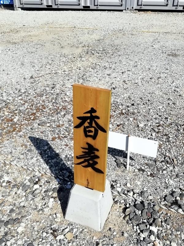 川越市の讃岐ラーメン 香麦 -komugi-さんの駐車場
