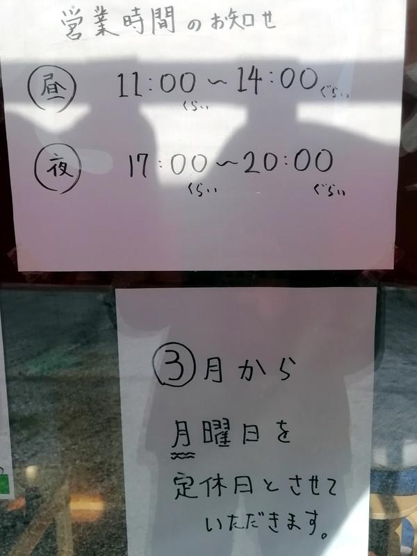 熊谷市の豚骨らーめんのお店『てっちゃん』の営業案内。