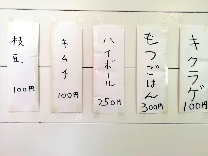 熊谷市の豚骨らーめん屋さん『てっちゃん』さんのサブメニュー