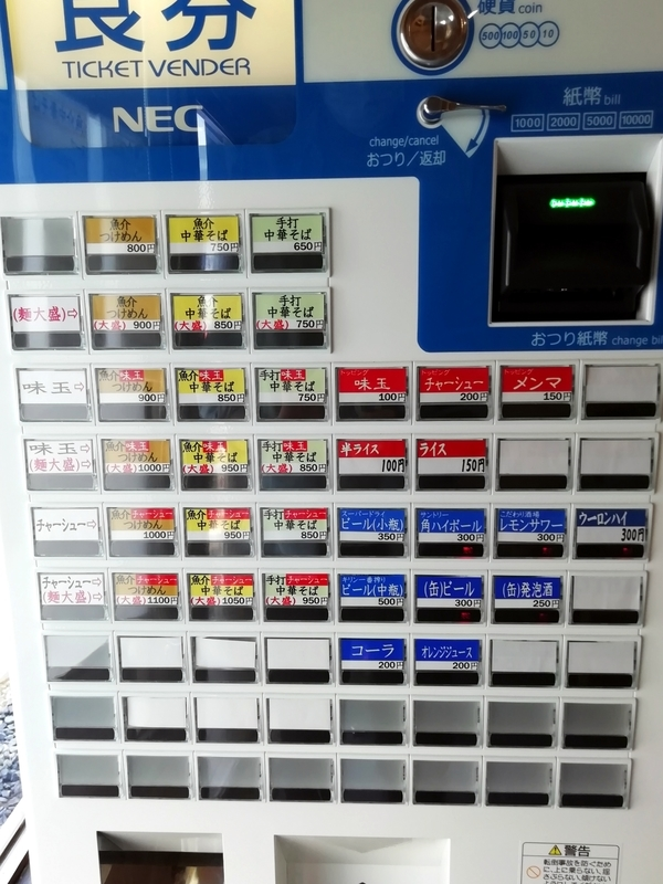 埼玉県加須市の中華そば香十さんの券売機