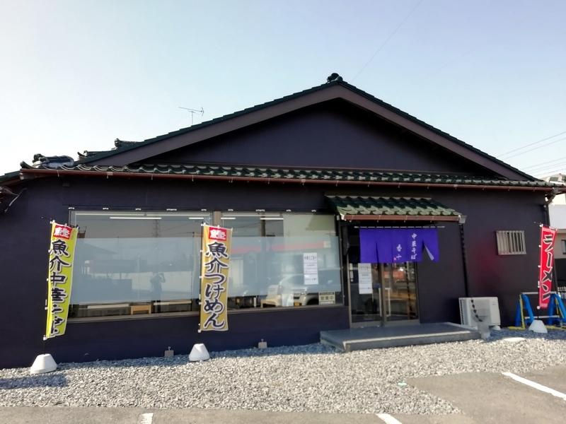 埼玉県加須市の中華そば 香十さん
