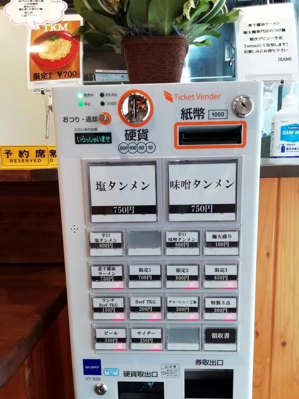 東松山市の自家製多加水極太麺ISAMIさんの券売機