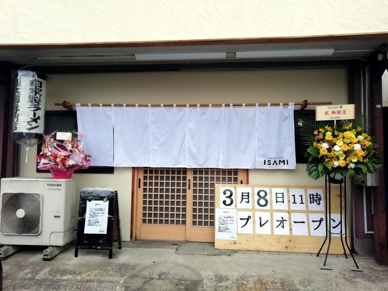 東松山市の自家製多加水極太麺ISAMIさん