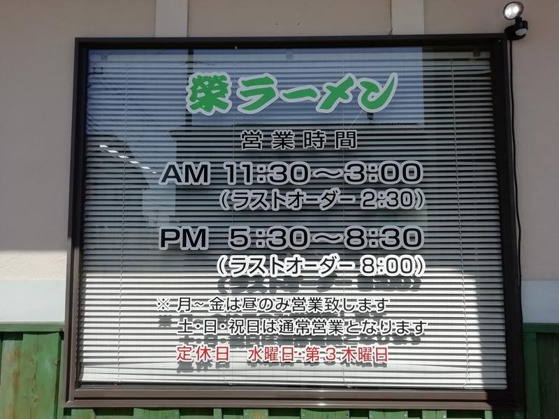 久喜市の榮ラーメンさんの営業案内