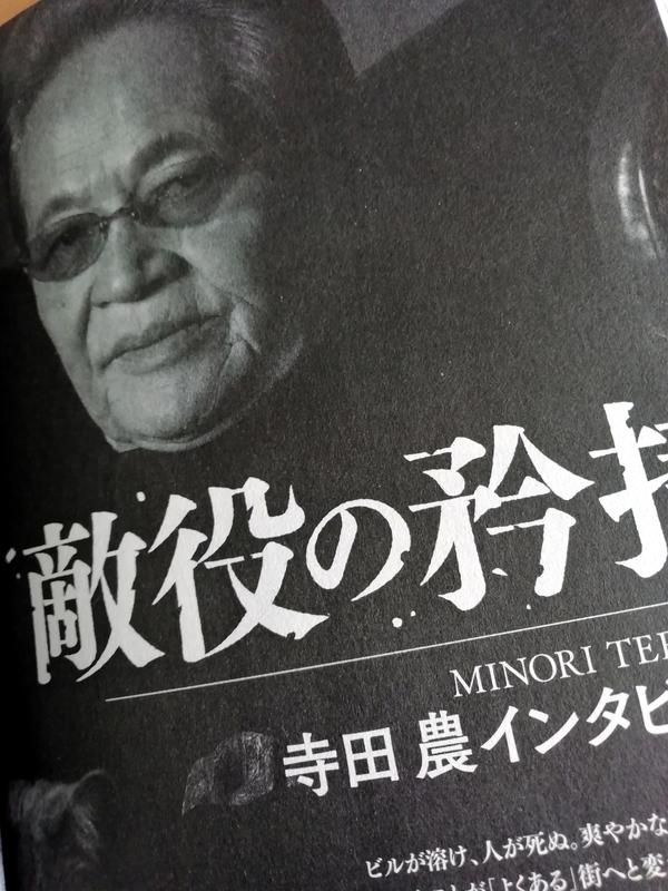 風都探偵 第10集 「敵役の矜持」寺田農インタビュー