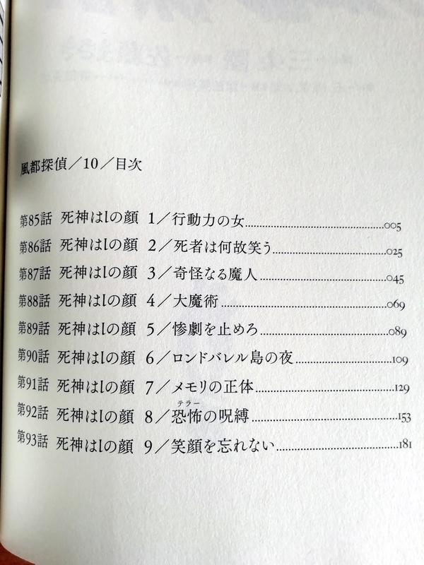 風都探偵 第10集の目次