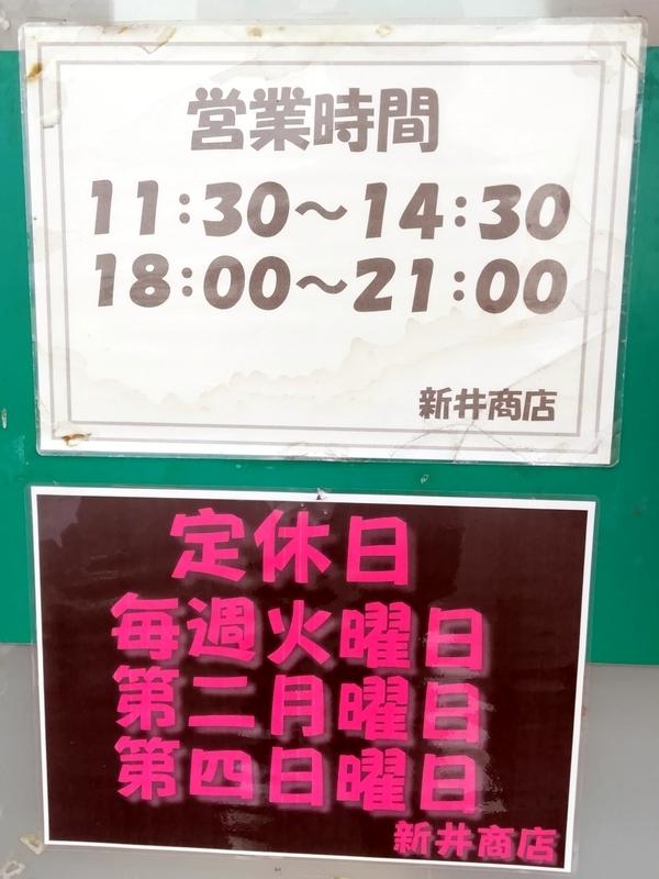 豚骨ラーメン 新井商店さんの営業案内
