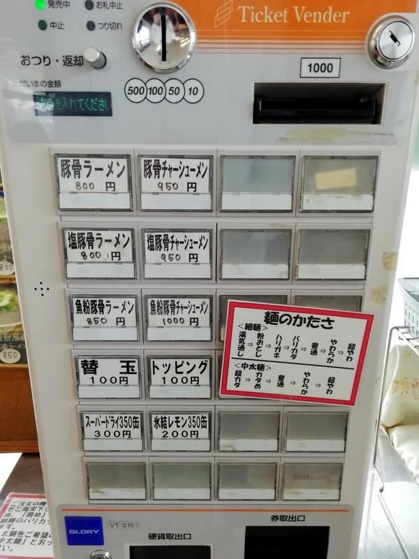 伊勢崎市の新井商店さんの券売機