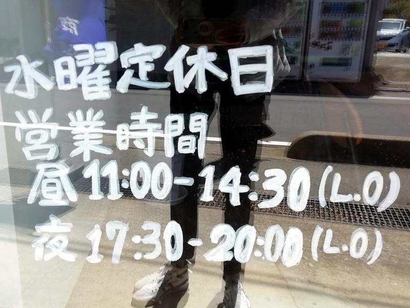 東松山市の燕屋商店さんの営業案内