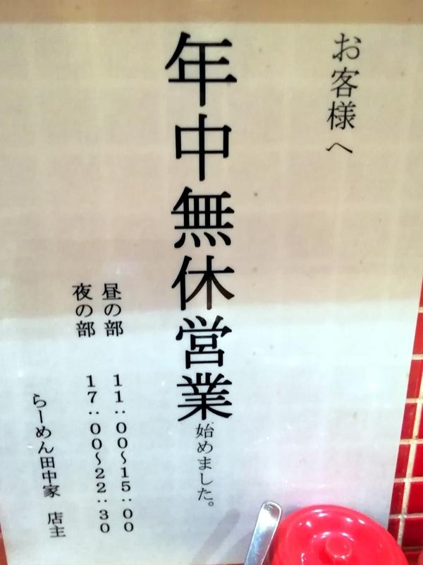 太田市のらーめん田中家さんの営業案内