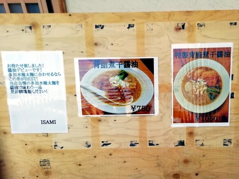 自家製多加水極太麺 ISAMIさんに背脂煮干醤油が仲間入り